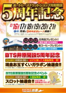 BTS井原開設5周年記念&SGグランプリカウントダウンイベント