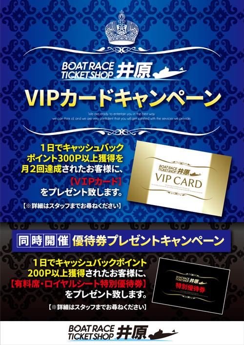 VIPカードキャンペーン